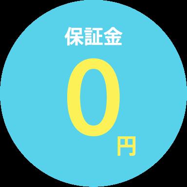 補償金0円