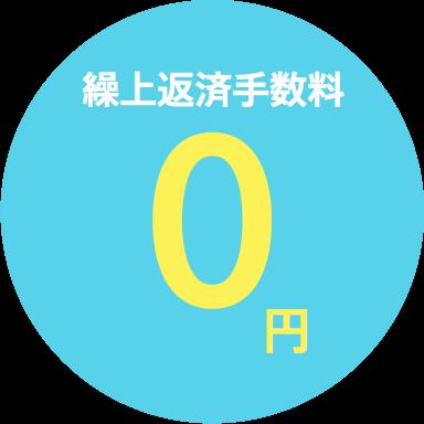 繰上返済手数料0円