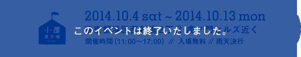 2014.10.4 sat 〜 2014.10.13 mon 東京都港区西新橋2丁目 虎ノ門ヒルズ近く 開催時間(11:00〜17:00) // 入場無料 // 雨天決行 //このイベントは終了しました。