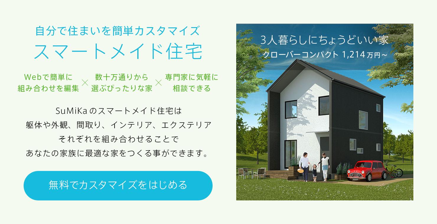 自分で住まいを簡単カスタマイズ スマートメイド住宅 3人暮らしにちょうどいい家 + Happy = 四つ葉のクローバー 'クローバーコンパクト'