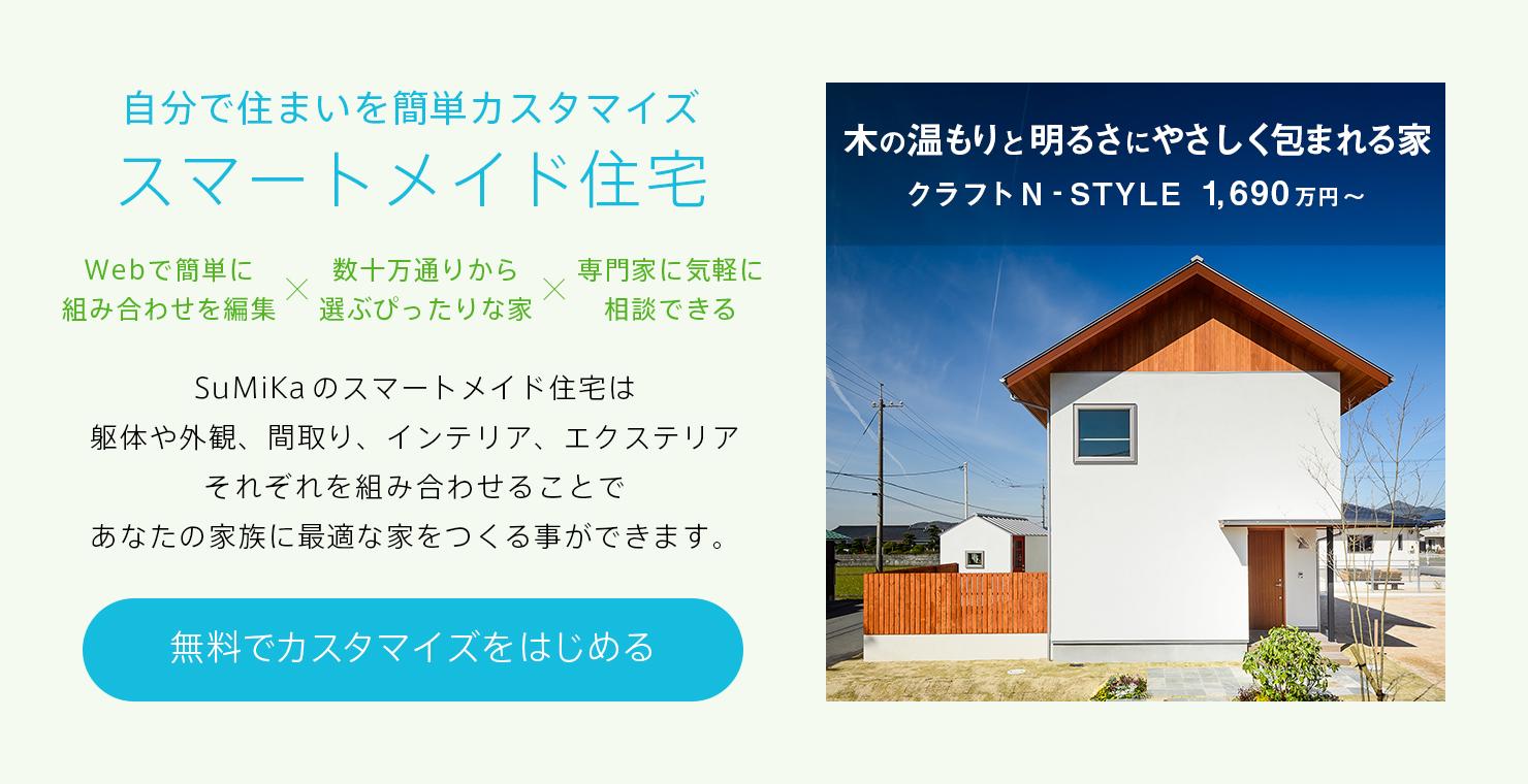 自分で住まいを簡単カスタマイズ スマートメイド住宅 木の温もりと明るさにやさしく包まれる家 'クラフトN-STYLE'
