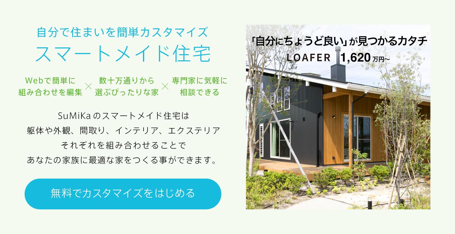 自分で住まいを簡単カスタマイズ スマートメイド住宅 平屋+αで暮らす 'LOAFER'