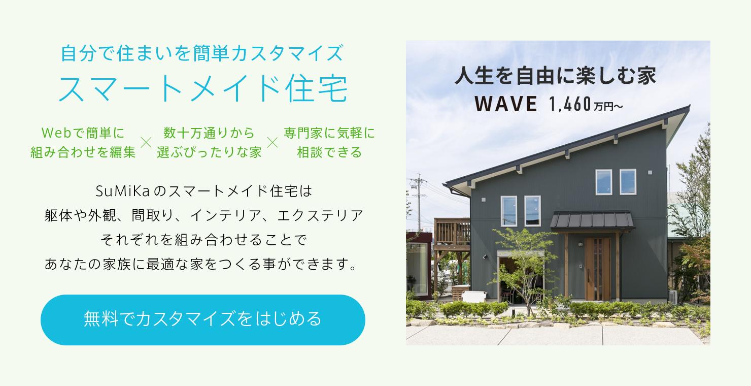 自分で住まいを簡単カスタマイズ スマートメイド住宅 空間を有効活用するスキップフロアの家 'WAVE'