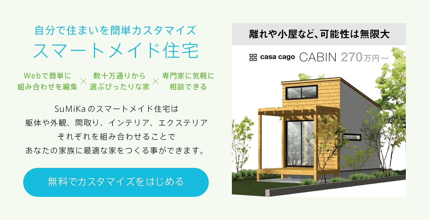 自分で住まいを簡単カスタマイズ スマートメイド住宅 1cago(6畳)の小屋。離れや収納スペースに 'casa cago -CABIN-'