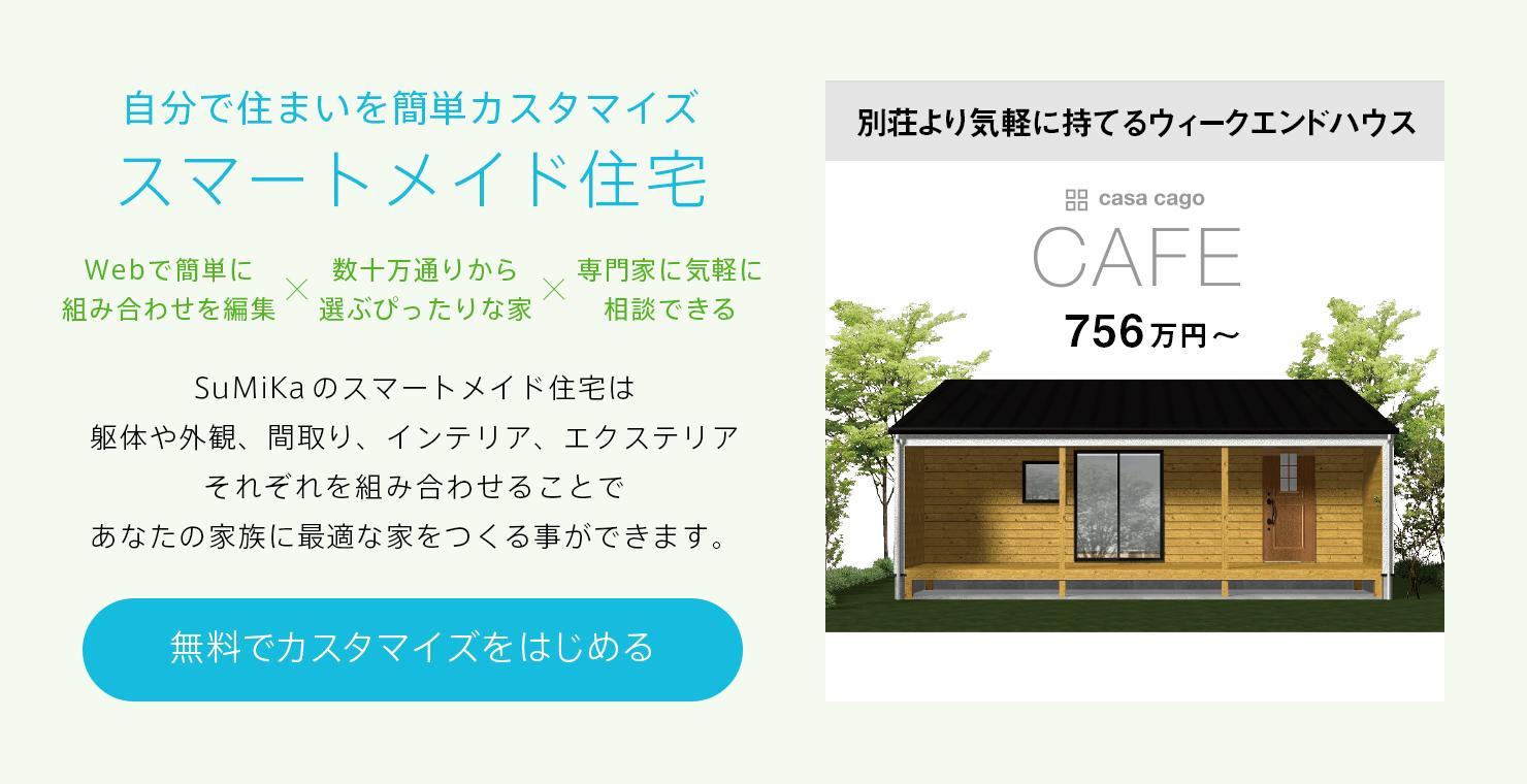 自分で住まいを簡単カスタマイズ スマートメイド住宅 別荘より気軽に持てるウィークエンドハウス 'casa cago -CAFE-'