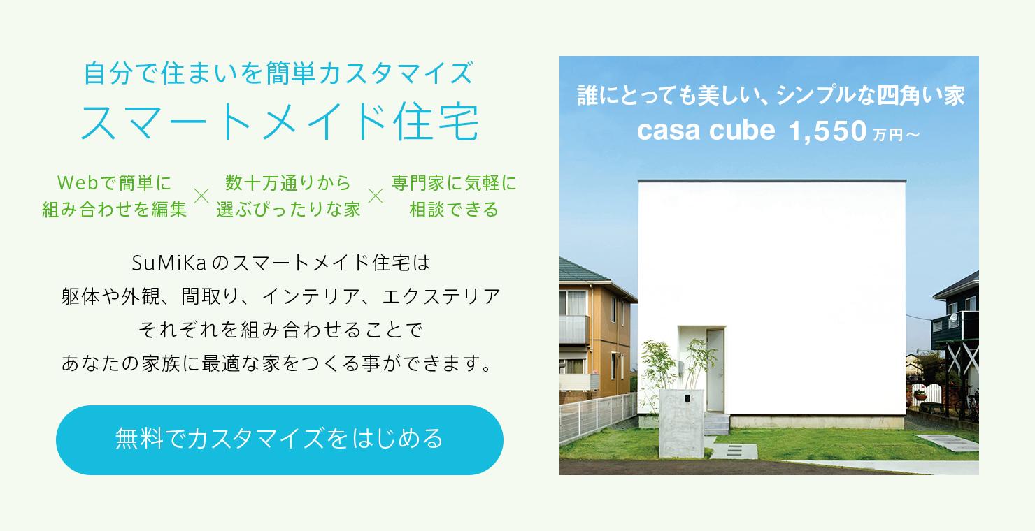 自分で住まいを簡単カスタマイズ スマートメイド住宅 いつまでも誰にとっても美しい、シンプルな四角い家 'casa cube'