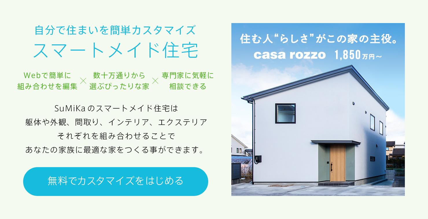 """自分で住まいを簡単カスタマイズ スマートメイド住宅 住む人""""らしさ""""が、この家の主役です 'casa rozzo'"""