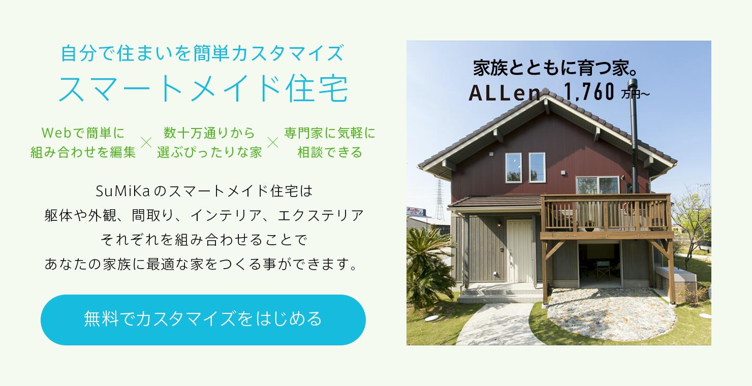 自分で住まいを簡単カスタマイズ スマートメイド住宅 家族とともに育つ家 'ALLen'