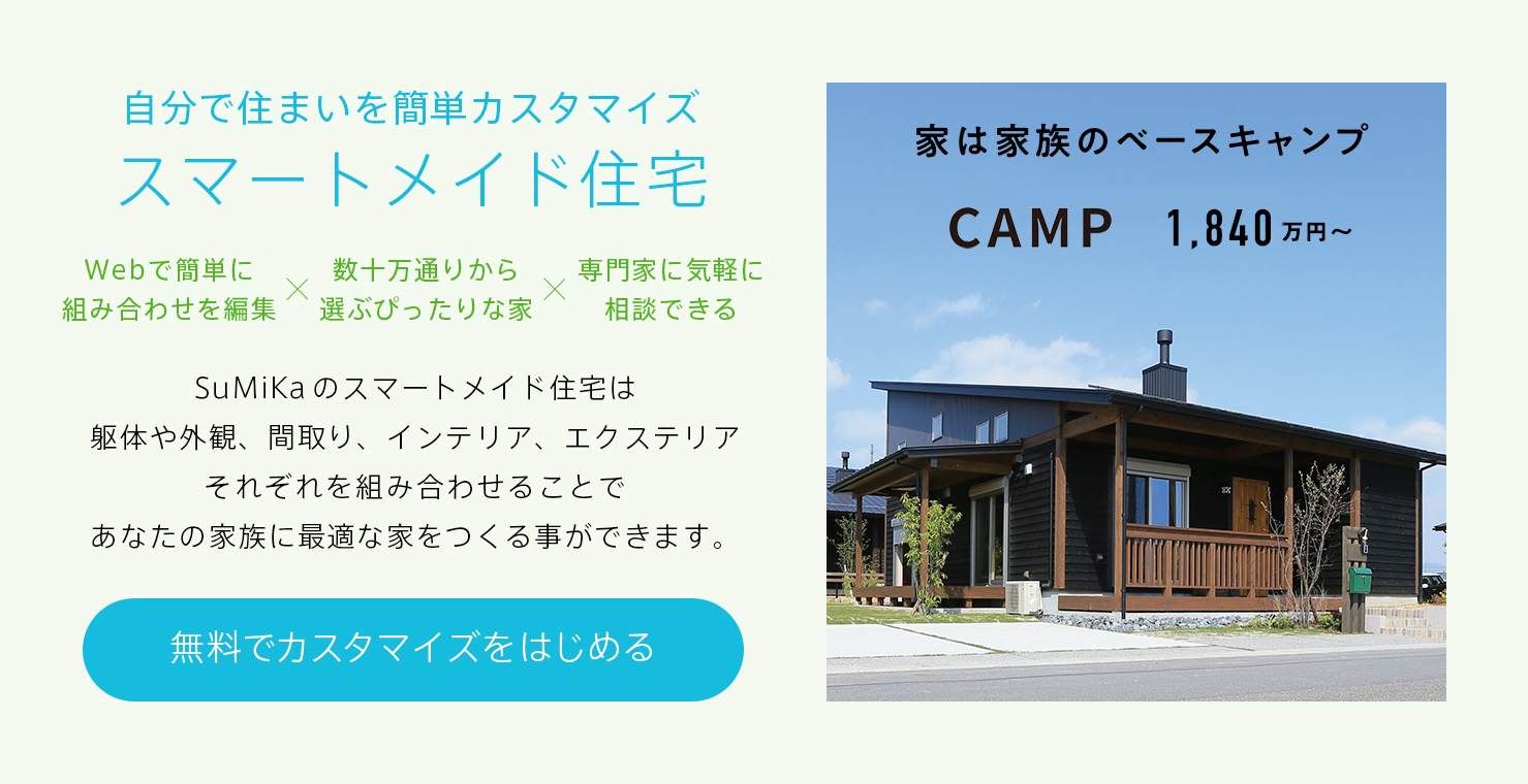 自分で住まいを簡単カスタマイズ スマートメイド住宅 家は家族のベースキャンプ 'CAMP'