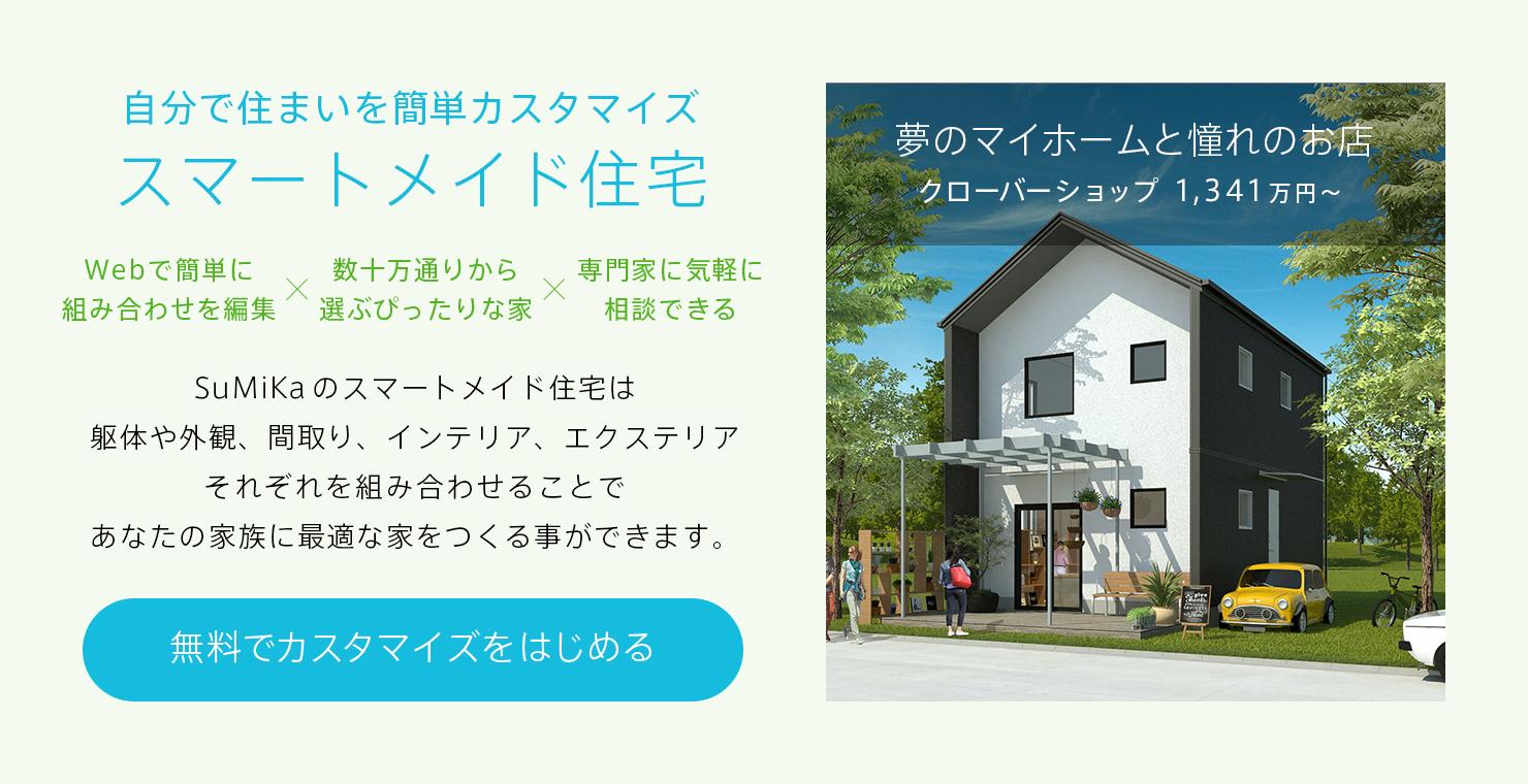 自分で住まいを簡単カスタマイズ スマートメイド住宅 3人暮らしにちょうどいい家 + 1つのショップ = 四つ葉のクローバー 'クローバーショップ'