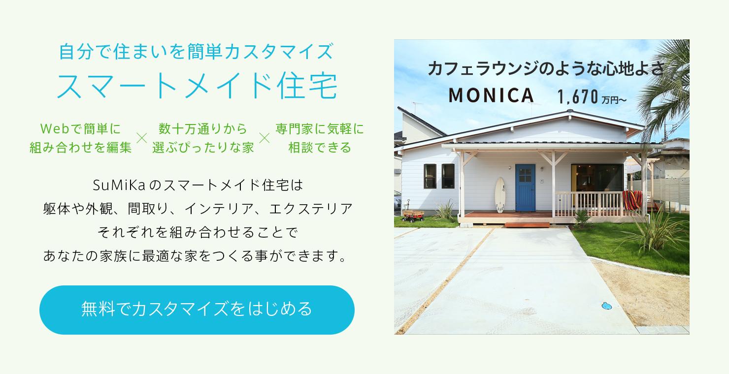 自分で住まいを簡単カスタマイズ スマートメイド住宅 caféラウンジのような心地よさ 'MONICA'