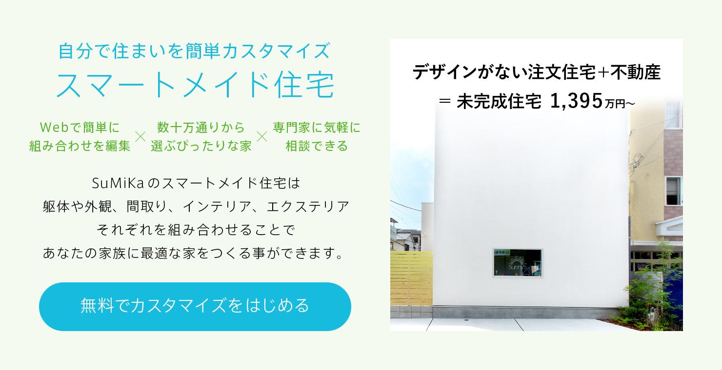 自分で住まいを簡単カスタマイズ スマートメイド住宅 デザインがない注文住宅+不動産=未完成住宅 '未完成住宅'