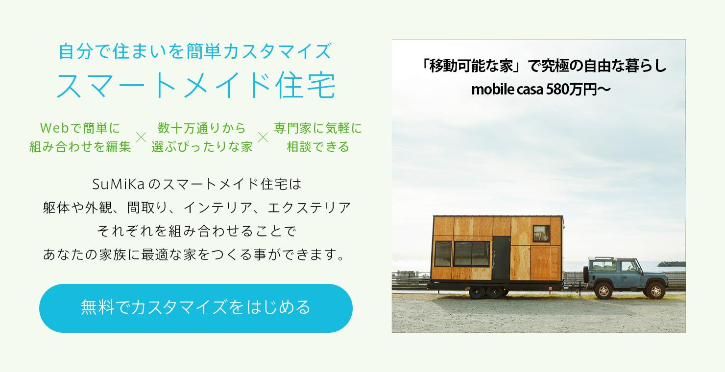 自分で住まいを簡単カスタマイズ スマートメイド住宅 「移動可能な家」で究極に自由な暮らしを。 'mobile casa'
