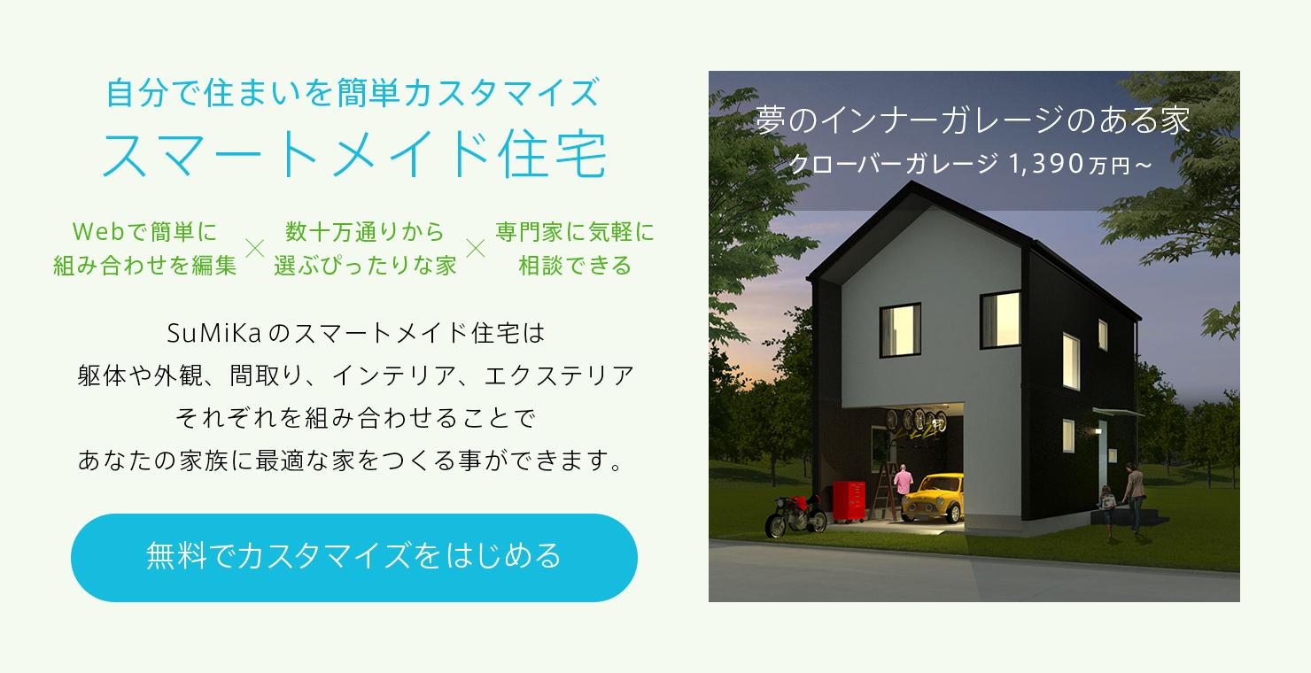 自分で住まいを簡単カスタマイズ スマートメイド住宅 3人暮らしにちょうどいい家 + ガレージ = 四つ葉のクローバー 'クローバーガレージ'