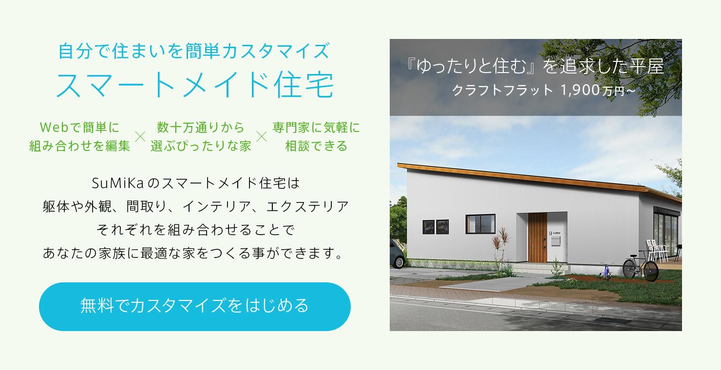 自分で住まいを簡単カスタマイズ スマートメイド住宅 『ゆったりと住む』ライフスタイルを追求した平屋 'クラフトフラット'