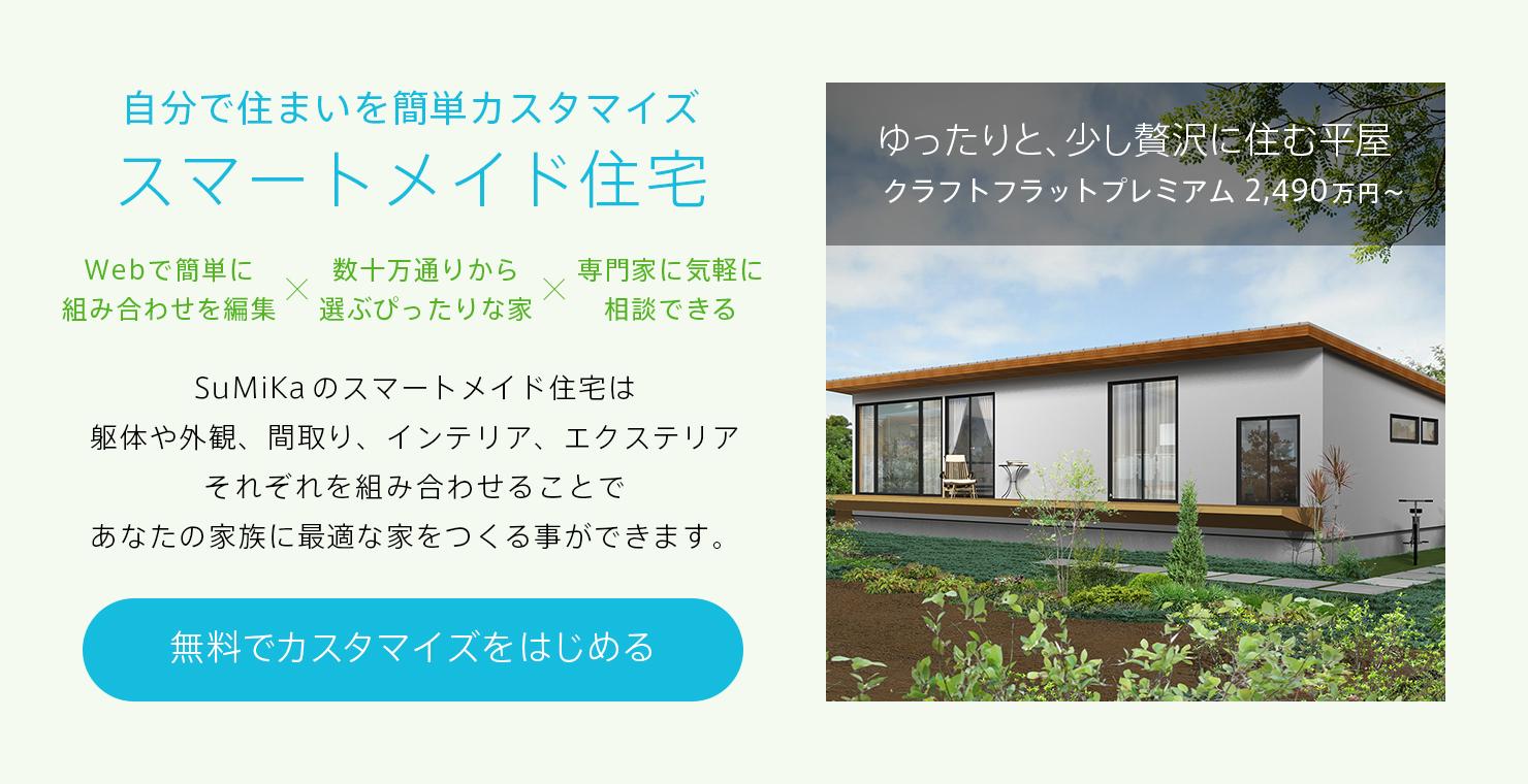 自分で住まいを簡単カスタマイズ スマートメイド住宅 『ゆったりと、少し贅沢に住む』を追求した平屋 'クラフトフラット プレミアム'