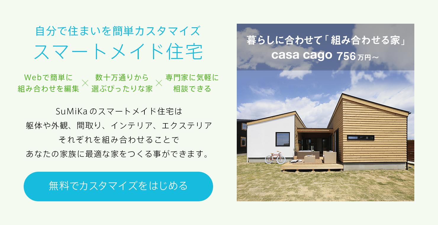 自分で住まいを簡単カスタマイズ スマートメイド住宅 暮らしに合わせて「組み合わせる家」 'casa cago '